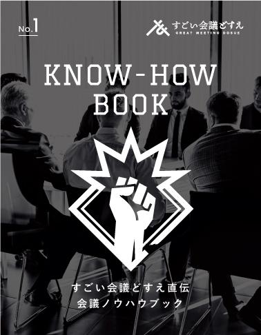 会議ノウハウブック