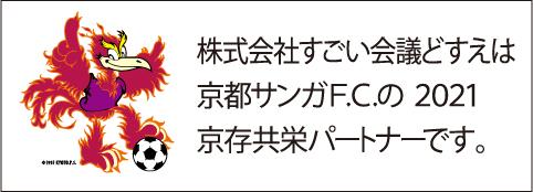 株式会社すごい会議どすえは京都サンガ F.C の 2021 京存共栄パートナーです。